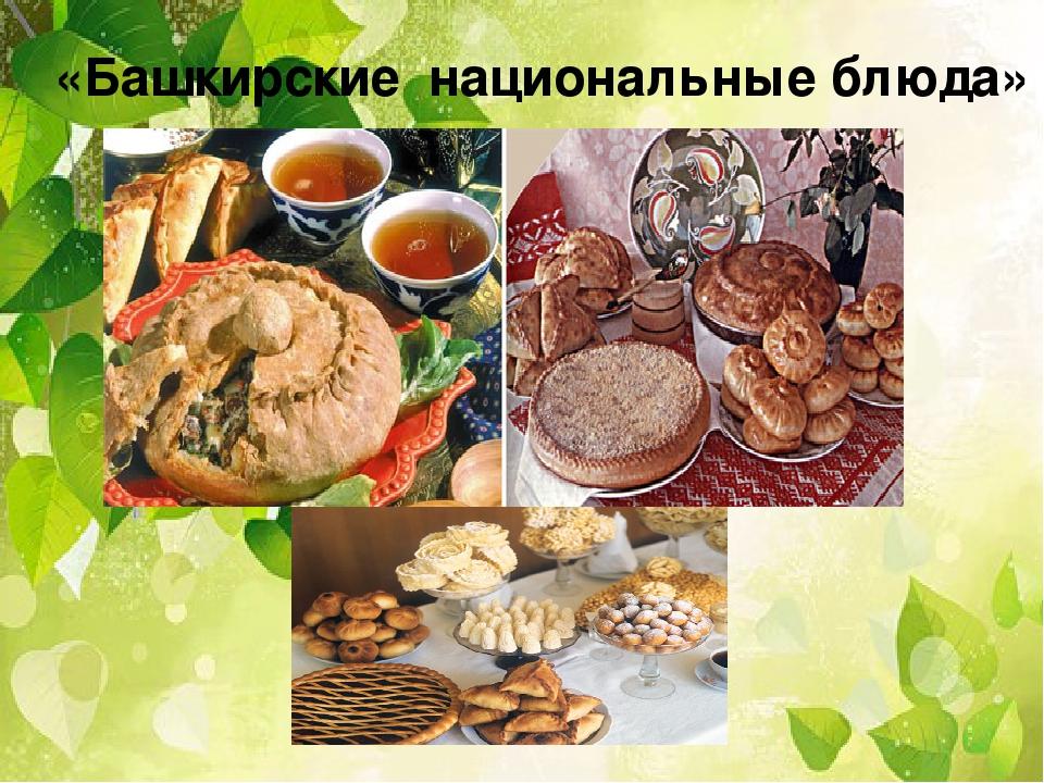 башкирские национальные блюда с картинками создании