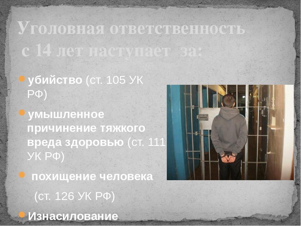 Уголовная ответственность с 14 лет наступает за: убийство (ст. 105 УК РФ) умы...