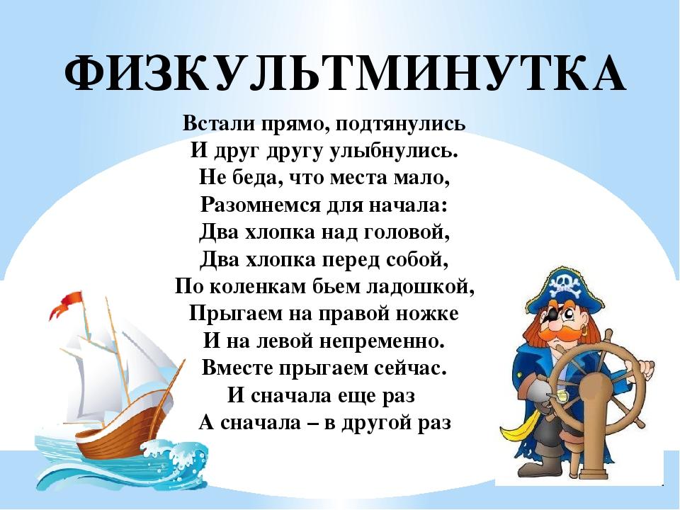 Физминутка пираты на английском, зрелые творят такое видео