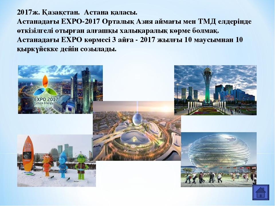 2017ж. Қазақстан. Астана қаласы. Астанадағы ЕХРО-2017 Орталық Азия аймағы мен...