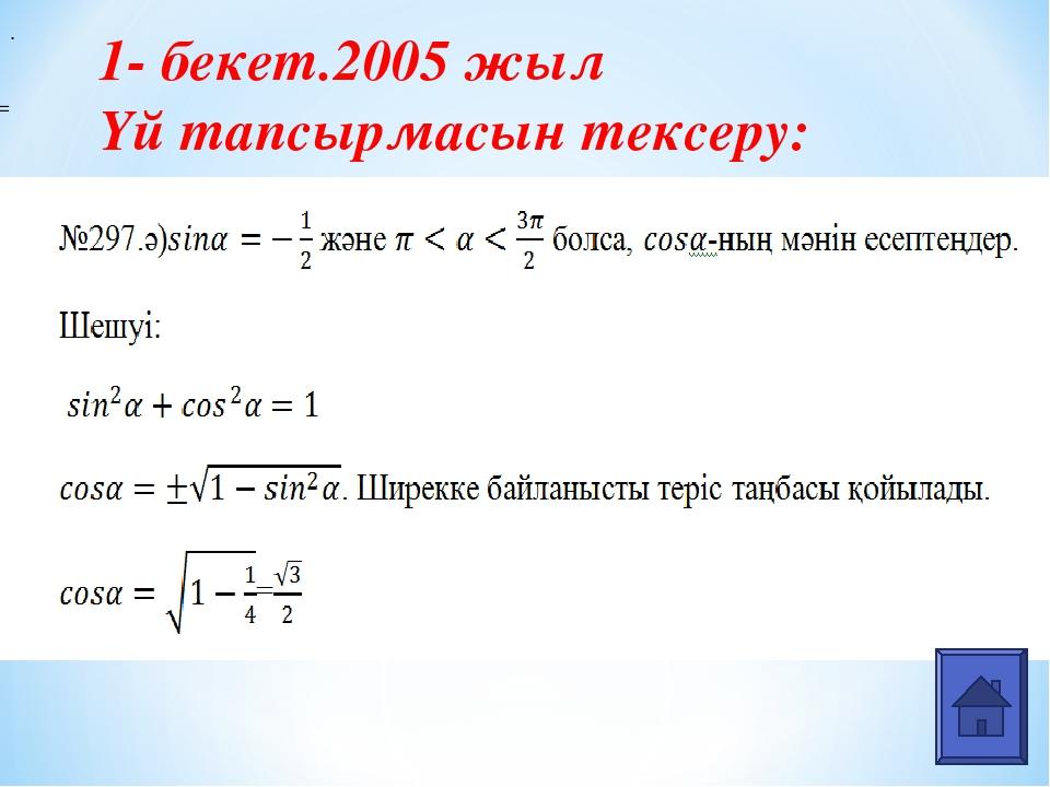 1- бекет.2005 жыл Үй тапсырмасын тексеру: . =