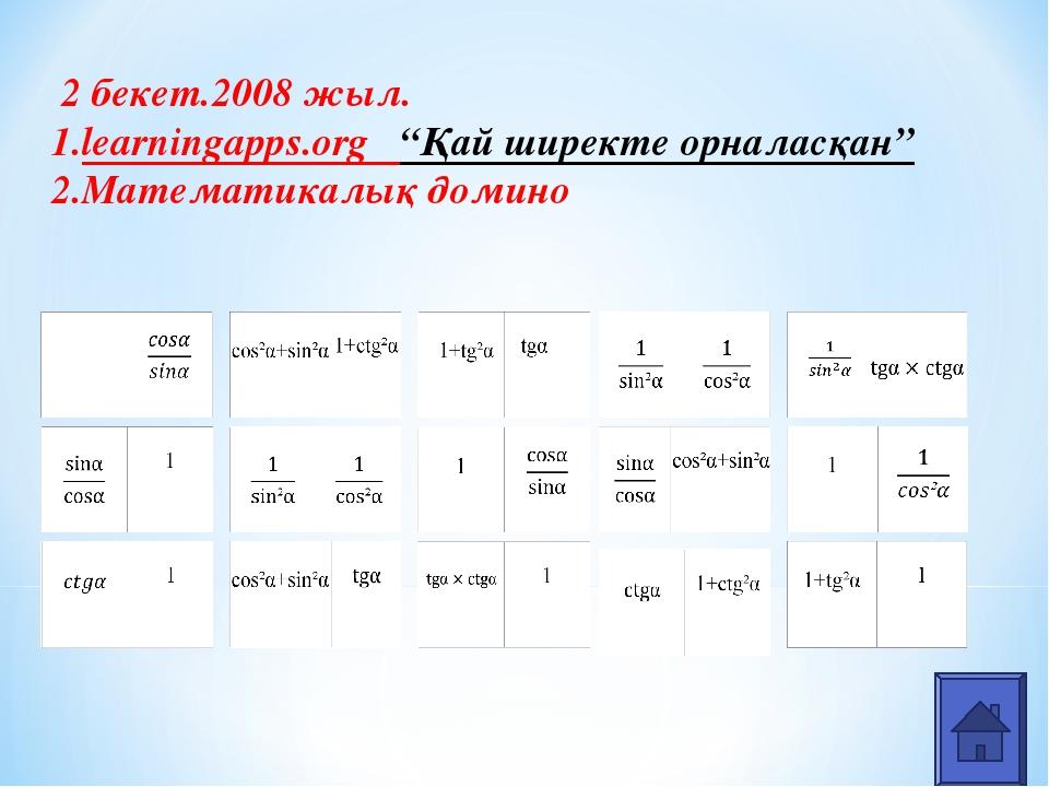 """2 бекет.2008 жыл. 1.learningapps.org """"Қай ширекте орналасқан"""" 2.Математикалы..."""