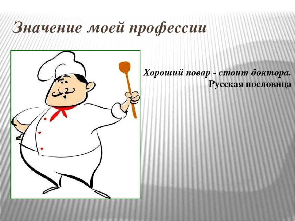 День, картинки по профессии повар кондитер