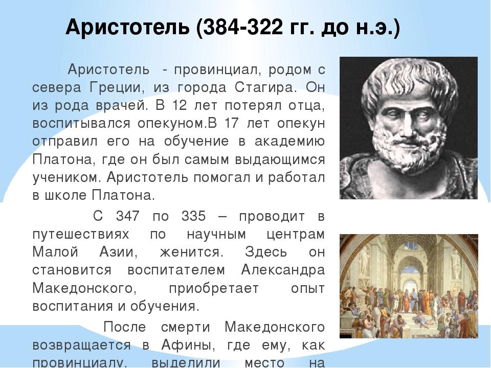 Аристотель (384-322 гг. до н.э.)  Аристотель - провинциал, родом с севера Гр...