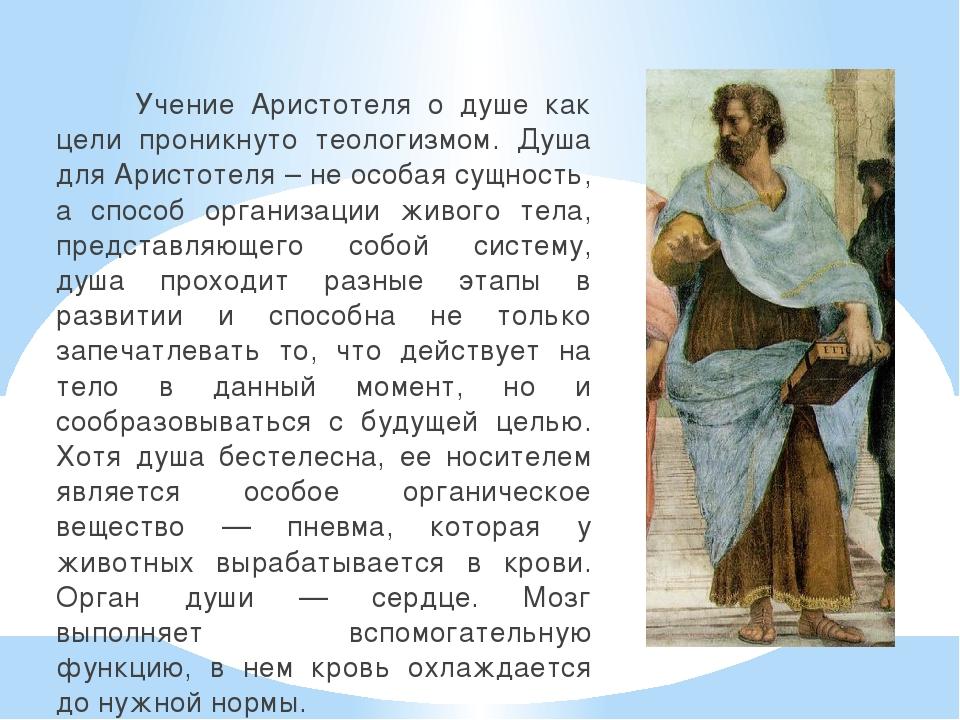 Учение Аристотеля о душе как цели проникнуто теологизмом. Душа для Аристотел...