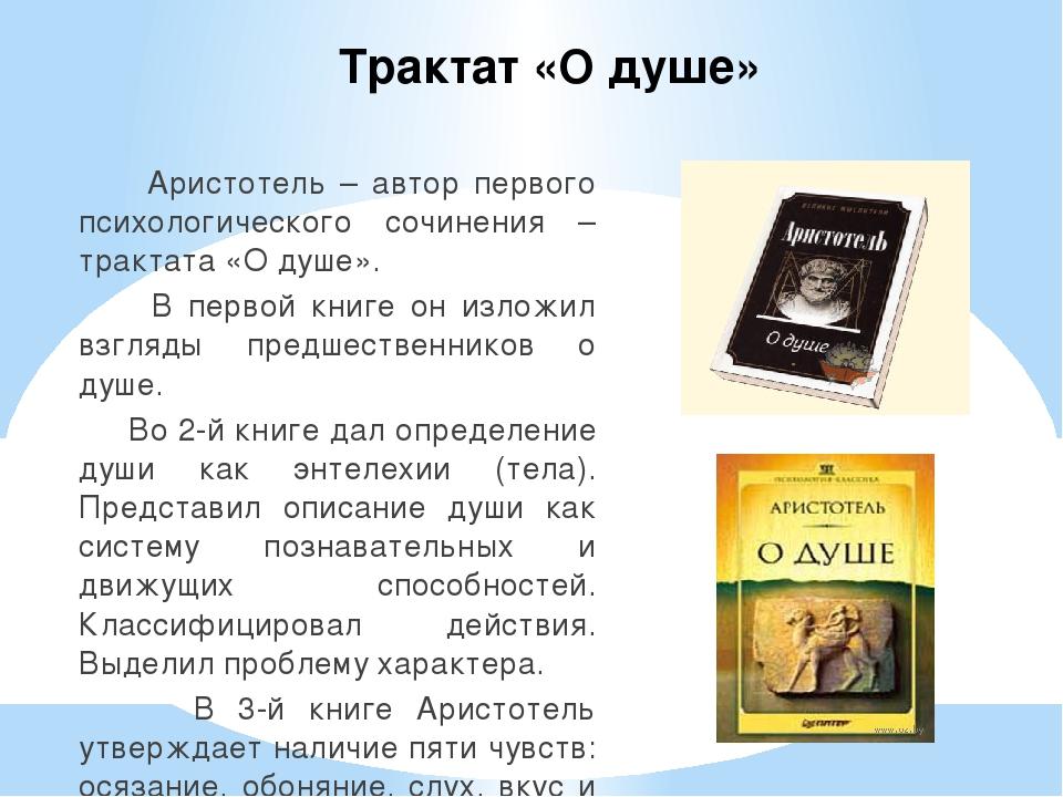 Трактат «О душе» Аристотель – автор первого психологического сочинения – трак...