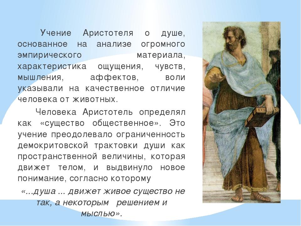 Учение Аристотеля о душе, основанное на анализе огромного эмпирического мате...