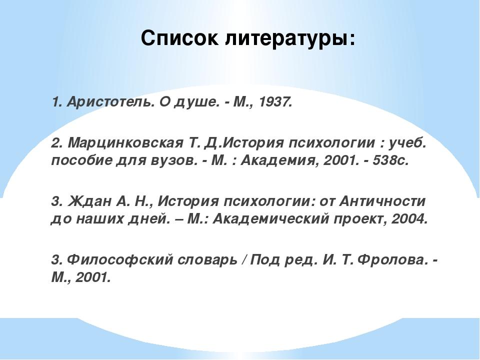 Список литературы: 1. Аристотель. О душе. - М., 1937. 2. Марцинковская Т. Д.И...