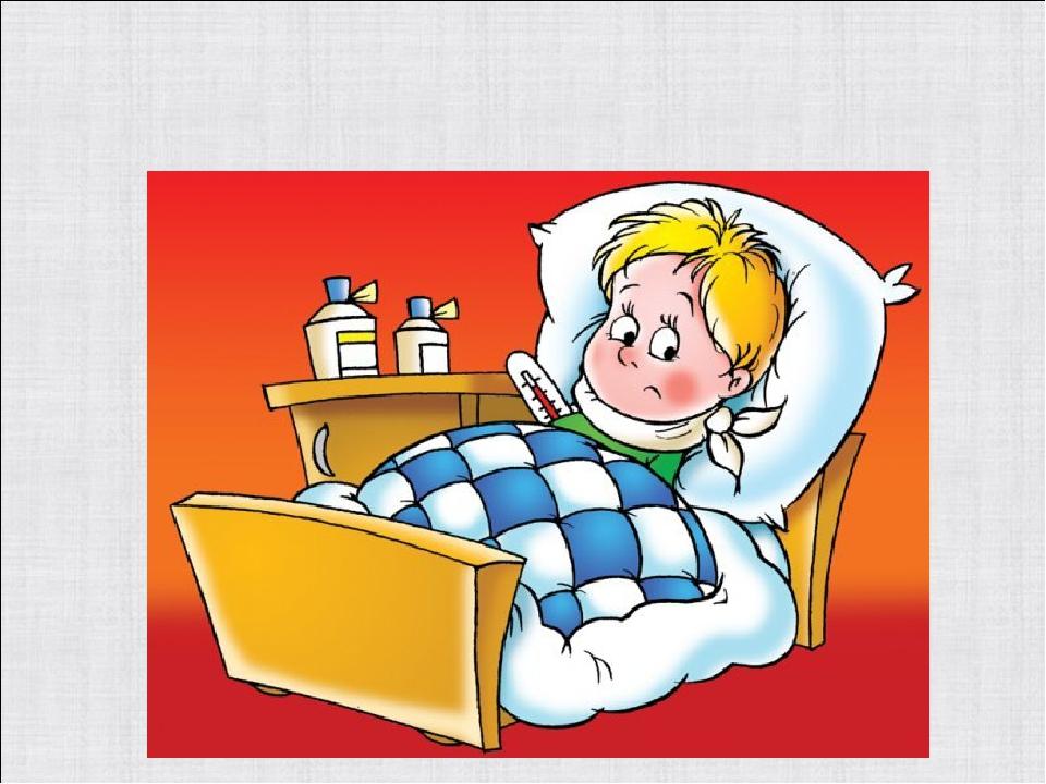 Картинки больной ребенок в доу