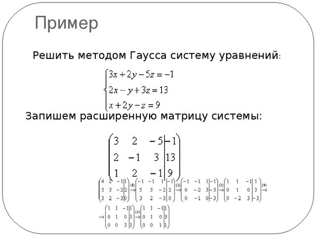Решение задач по математике методом гаусса задачи с решением по свот анализу