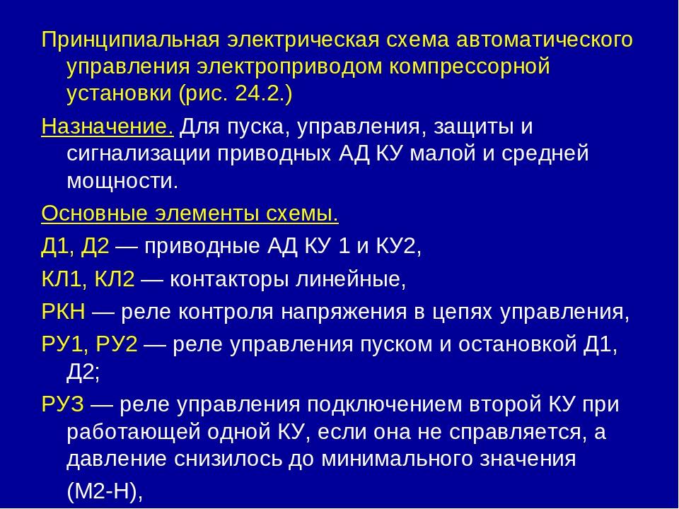 Принципиальная электрическая схема автоматического управления электроприводом...