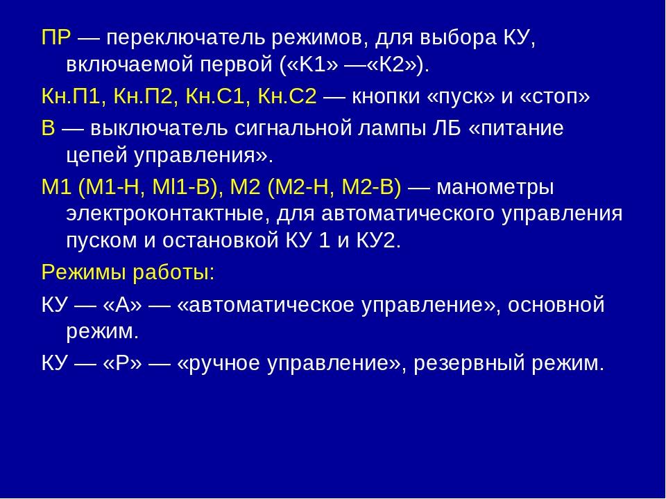 ПР — переключатель режимов, для выбора КУ, включаемой первой («K1» —«К2»). Кн...