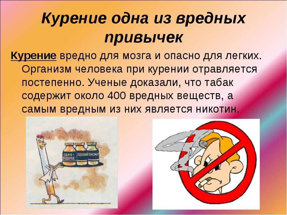 Картинки по теме вредные привычки и их влияние на здоровье