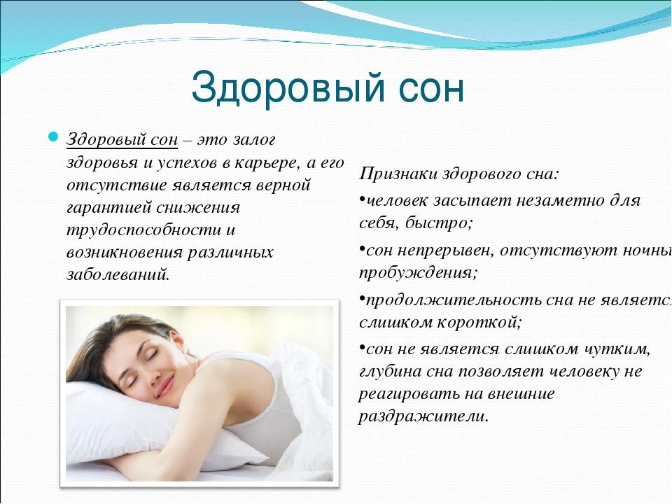 советы сон в картинках горным
