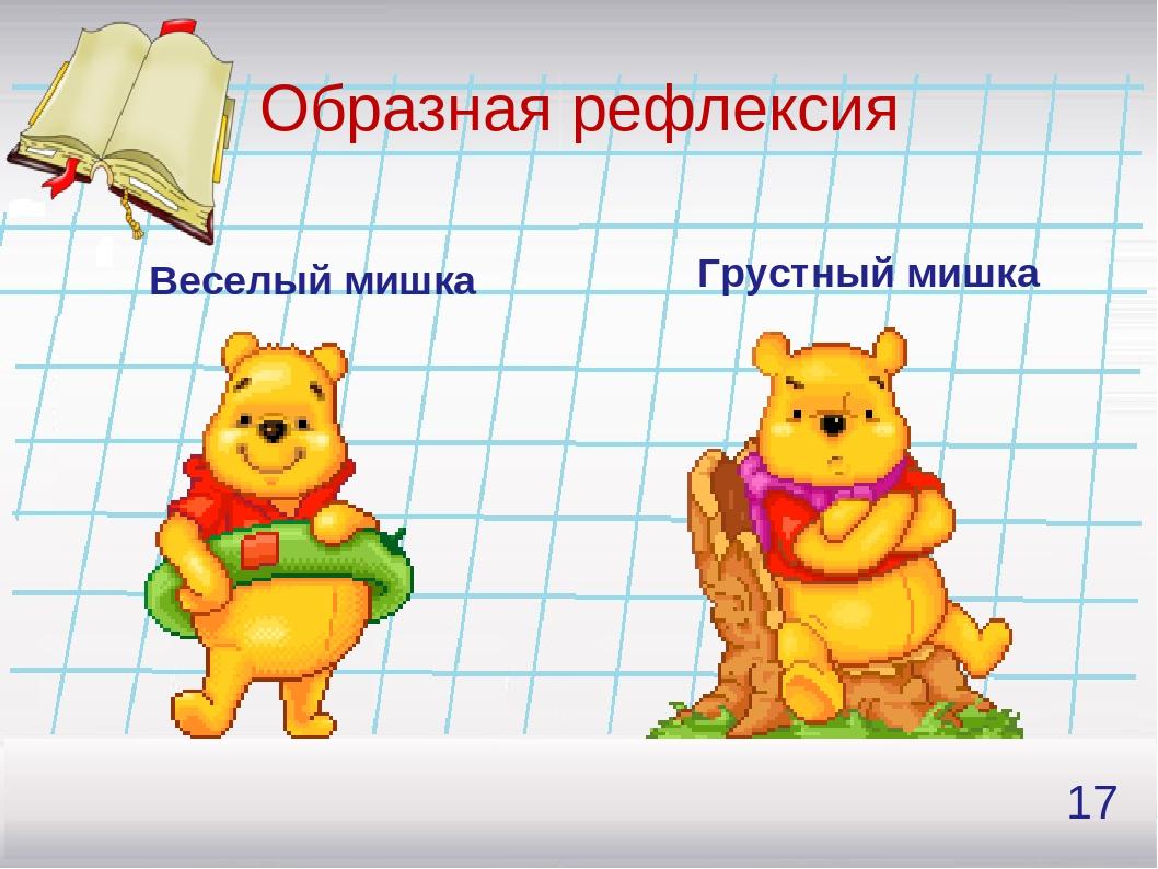 Картинка мишка веселый и грустный