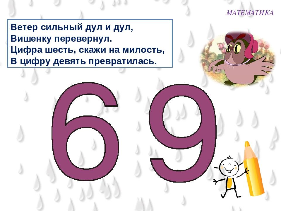 Картинки цифры 9 для 1 класса, своими