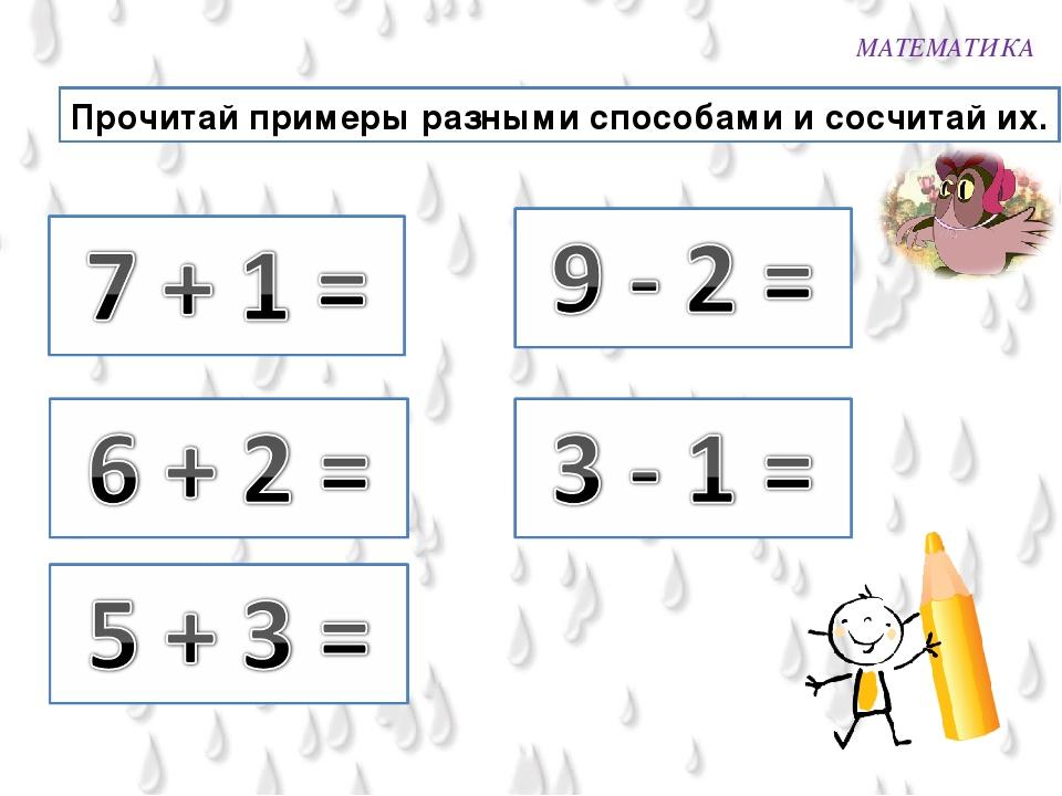 Математический пример картинка