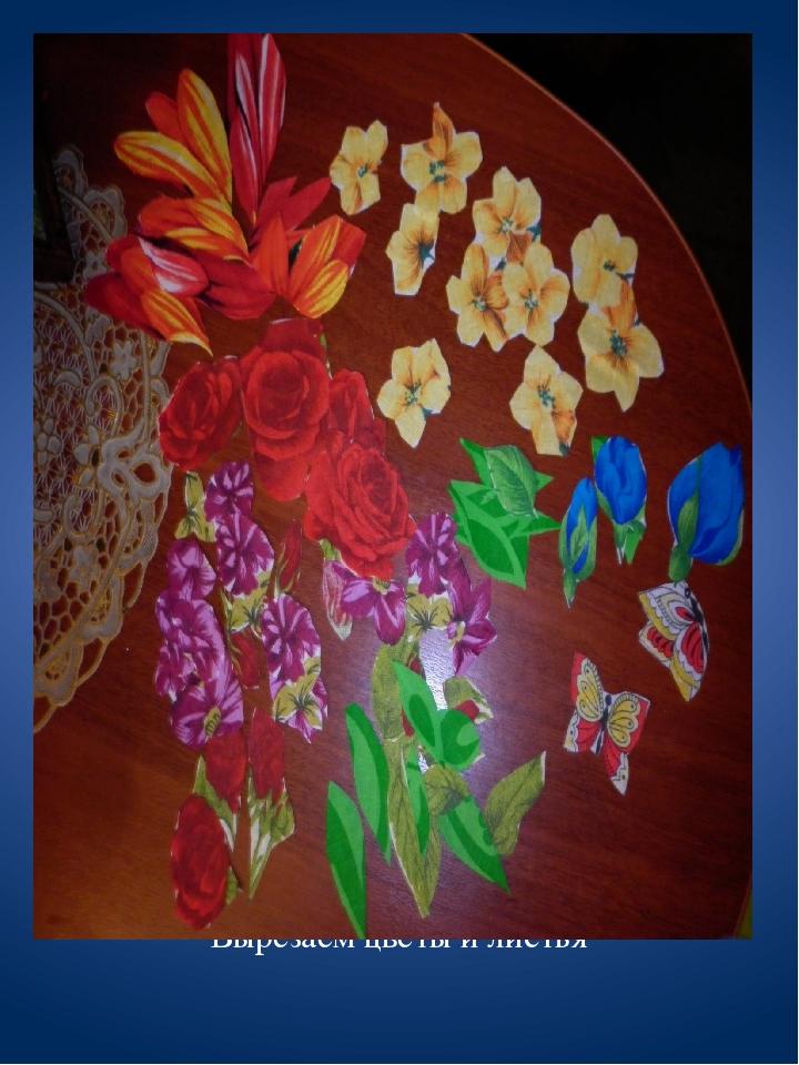 Вырезаем цветы и листья