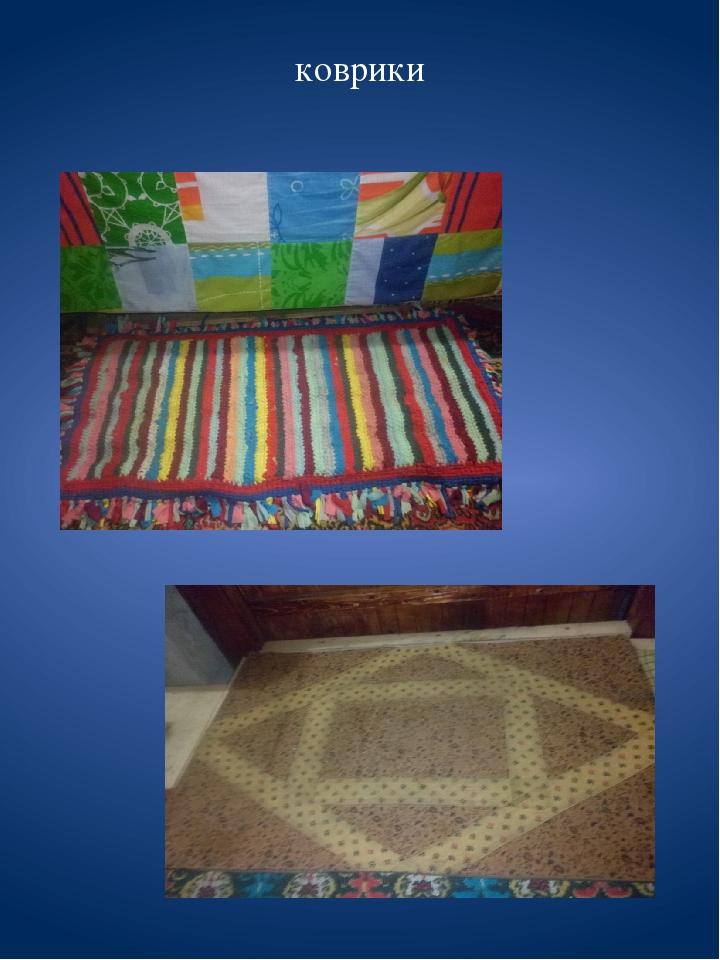 коврики