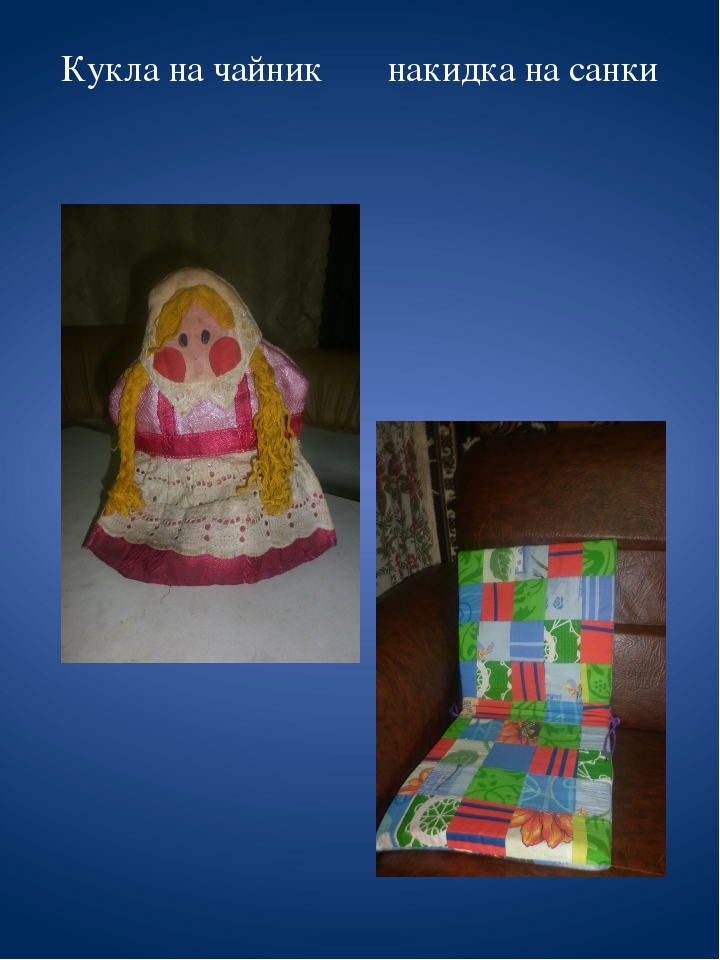 Кукла на чайник накидка на санки