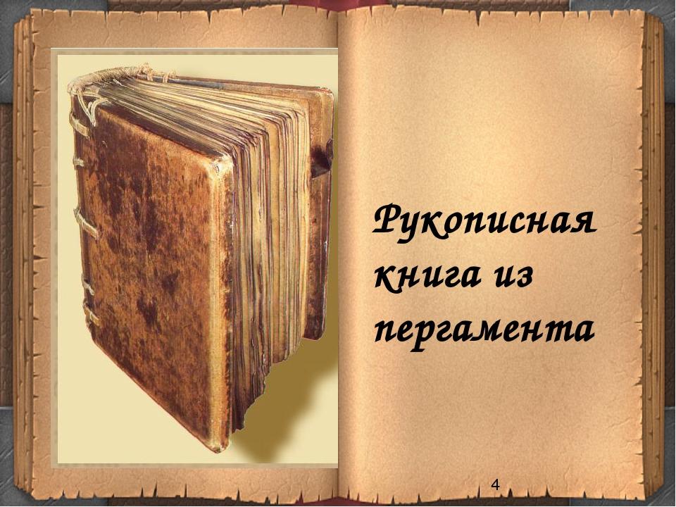Пергамент открытки из пергамента