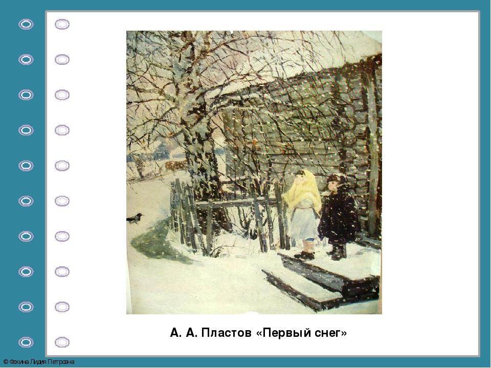 ингредиенты картинка платонова первый снег выбор