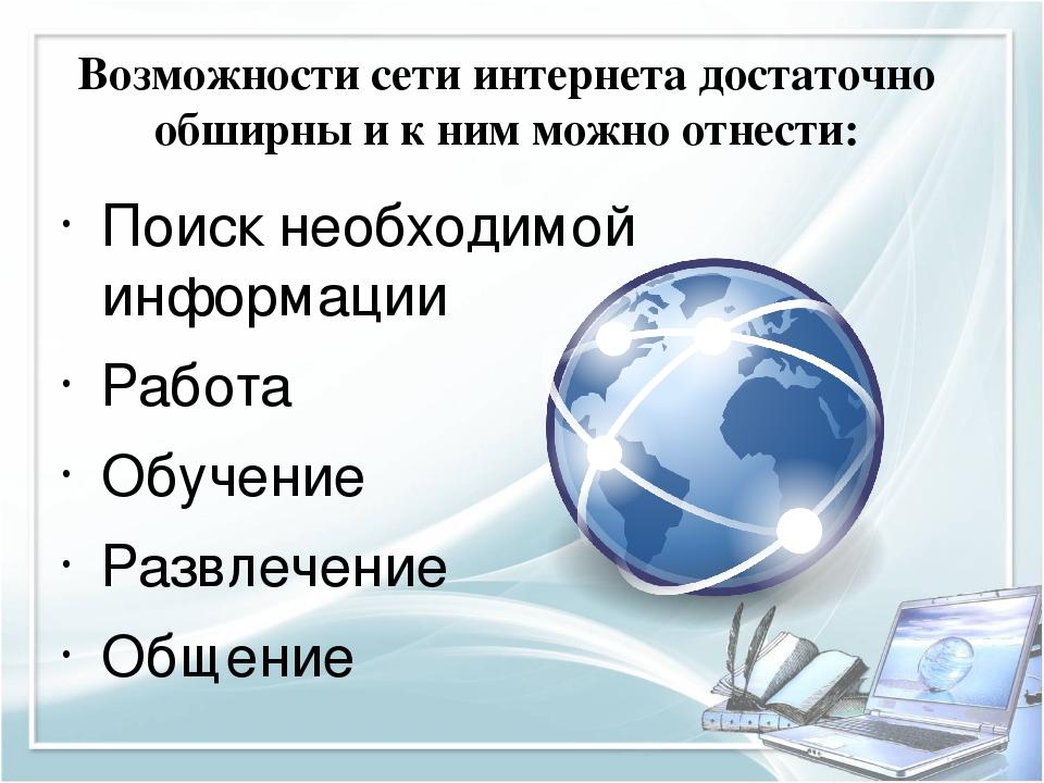 Всемирные Сети Для Знакомства