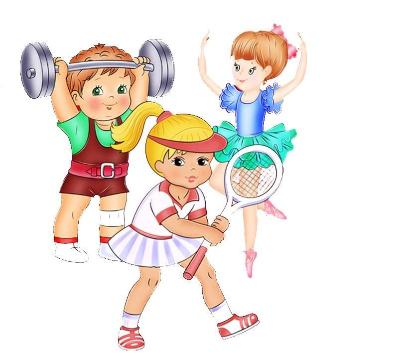 Картинки физкультура и спорт для детей