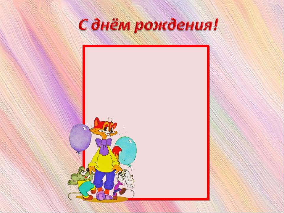 Картинки поздравления классный уголок, днем рождения