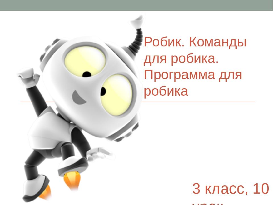 приятно, картинка робота робика жизнь звезд
