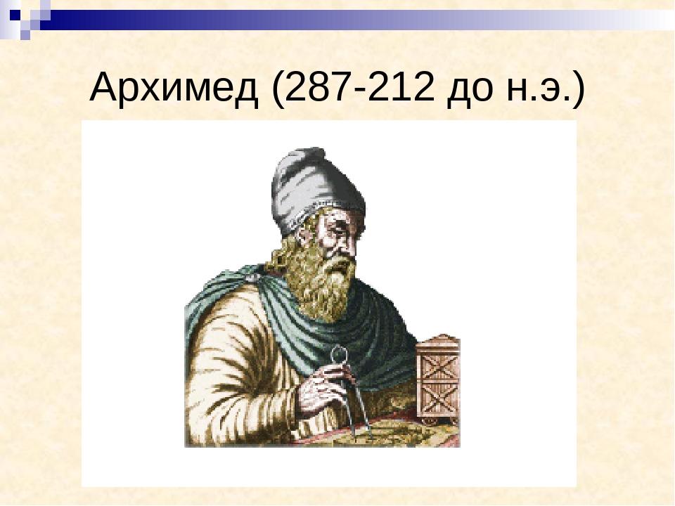 Архимед (287-212 до н.э.)