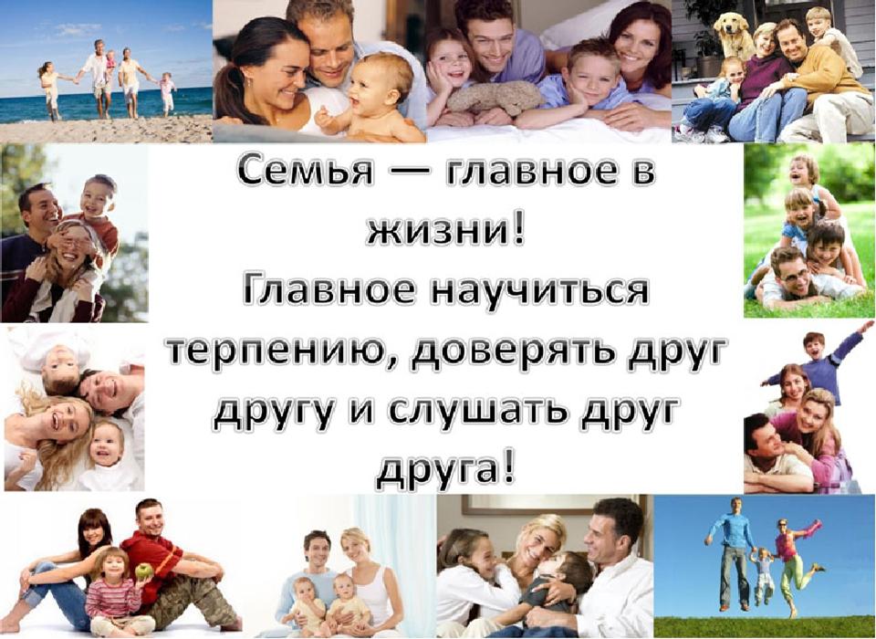 Семья картинка с текстом