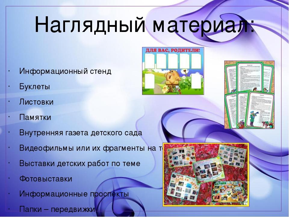 Наглядный материал: Информационный стенд Буклеты Листовки Памятки Внутренняя...