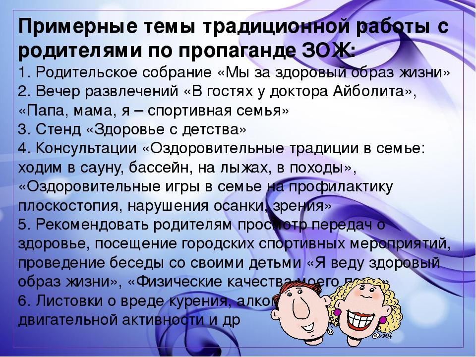 Примерные темы традиционной работы с родителями по пропаганде ЗОЖ: 1. Родител...
