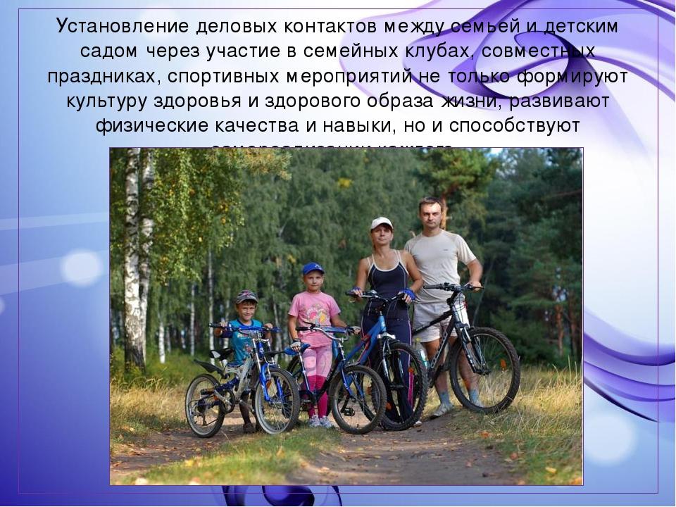 Установление деловых контактов между семьей и детским садом через участие в с...