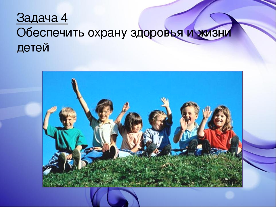 Задача 4 Обеспечить охрану здоровья и жизни детей