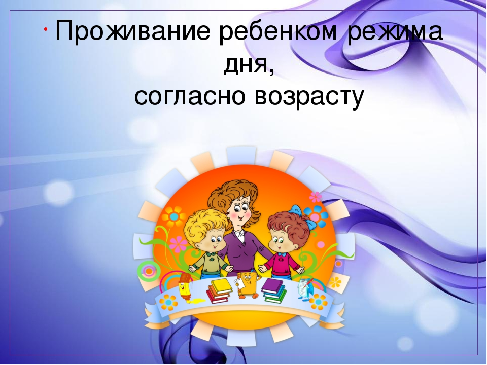 Проживание ребенком режима дня, согласно возрасту