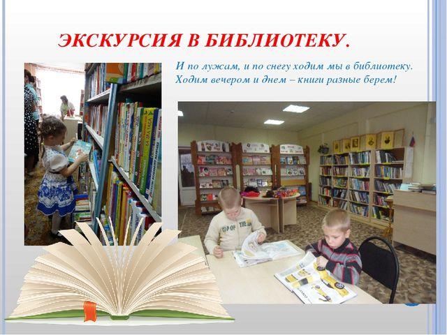 с сочинение библиотекой знакомство мое
