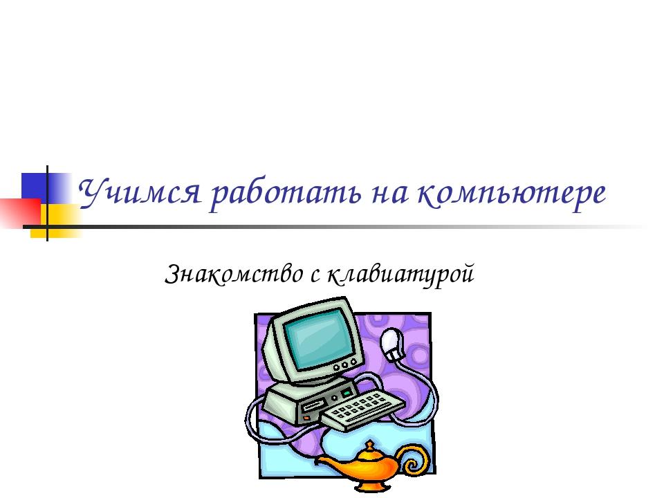 Клавиатура Знакомство С Клавиатурой