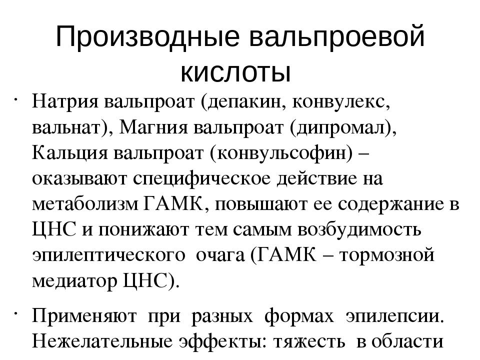 Производные вальпроевой кислоты Натрия вальпроат (депакин, конвулекс, вальнат...