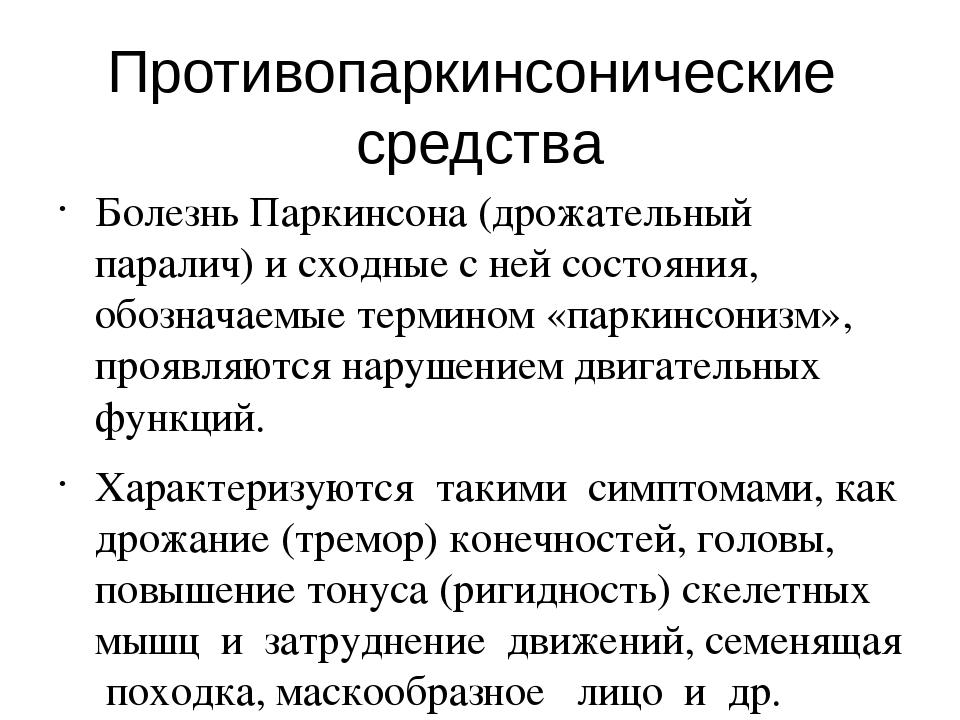 Противопаркинсонические средства Болезнь Паркинсона (дрожательный паралич) и...