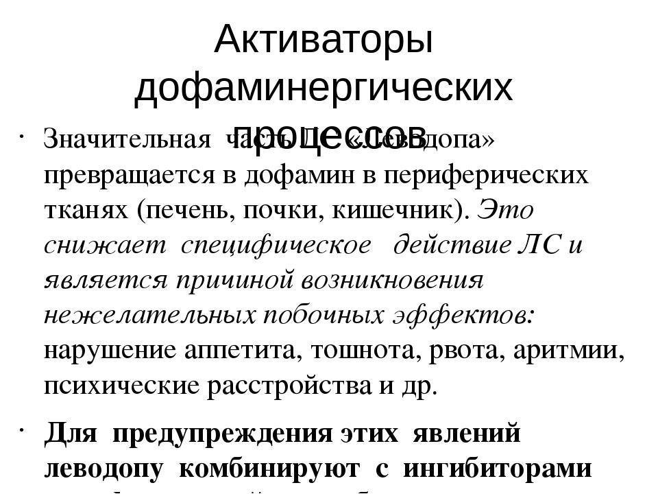 Активаторы дофаминергических процессов Значительная часть ЛС «Леводопа» превр...