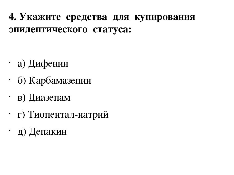 4. Укажите средства для купирования эпилептического статуса: а) Дифенин б) К...