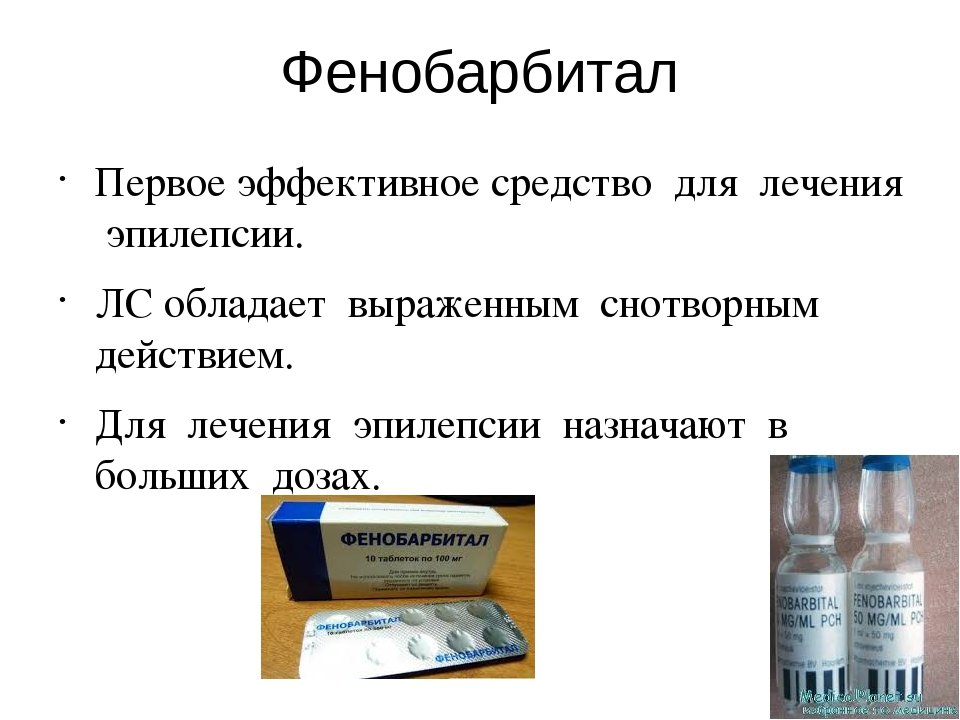 Фенобарбитал Первое эффективное средство для лечения эпилепсии. ЛС обладает в...