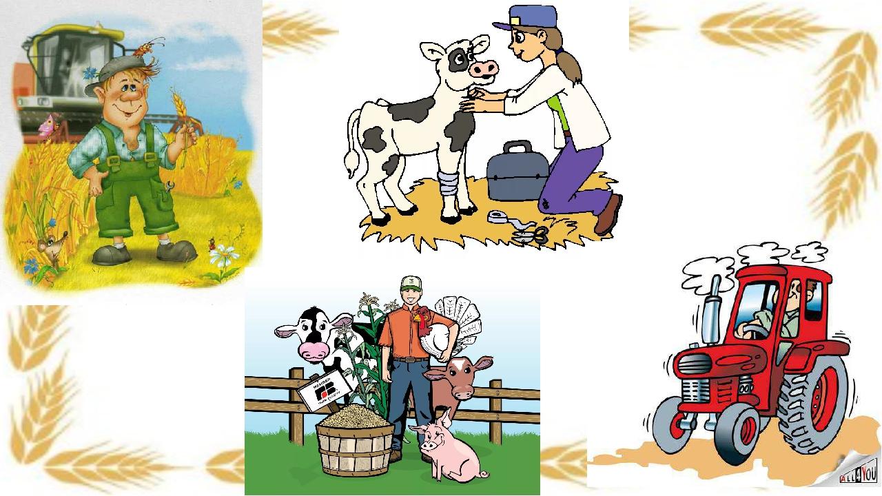 Днем рождения, картинки о сельском хозяйстве для детей