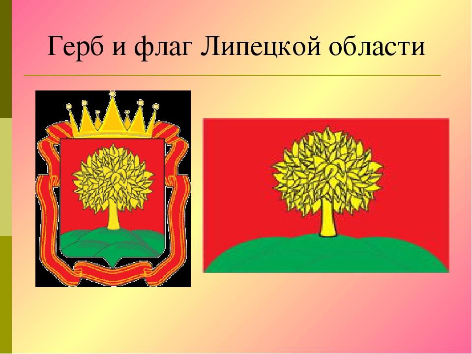 Гербы липецкой области фото