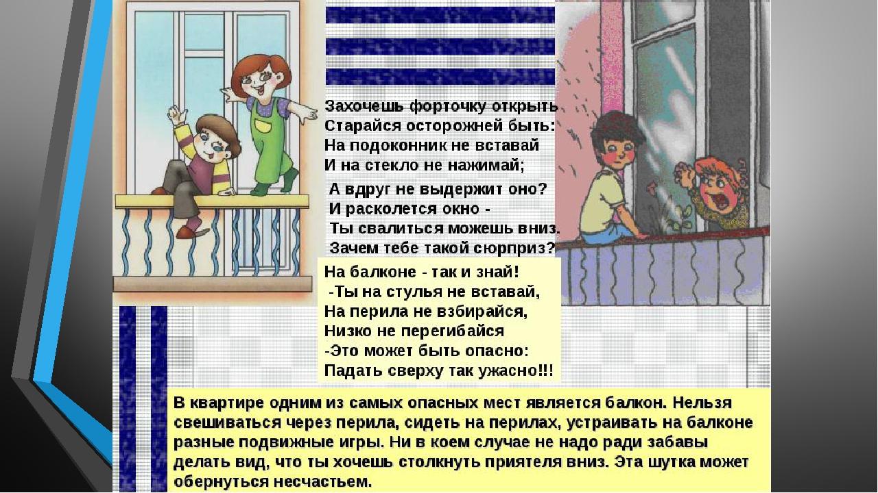 """Презентация по обж для дошкольников """"безопасные окна""""."""