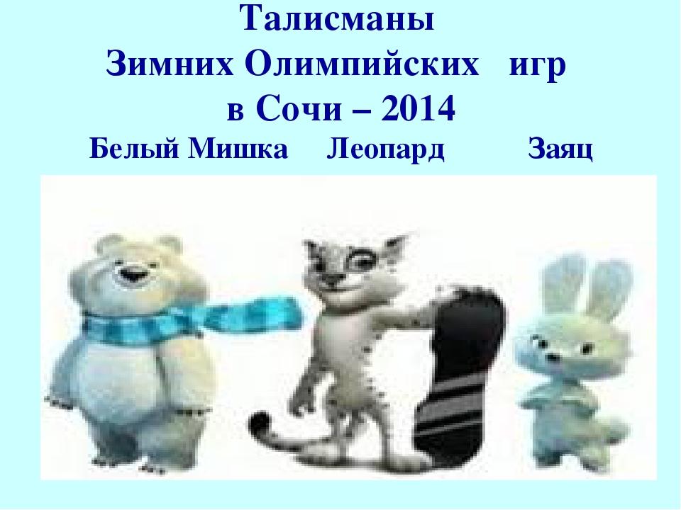 Талисманы Зимних Олимпийских игр в Сочи – 2014 Белый Мишка Леопард Заяц