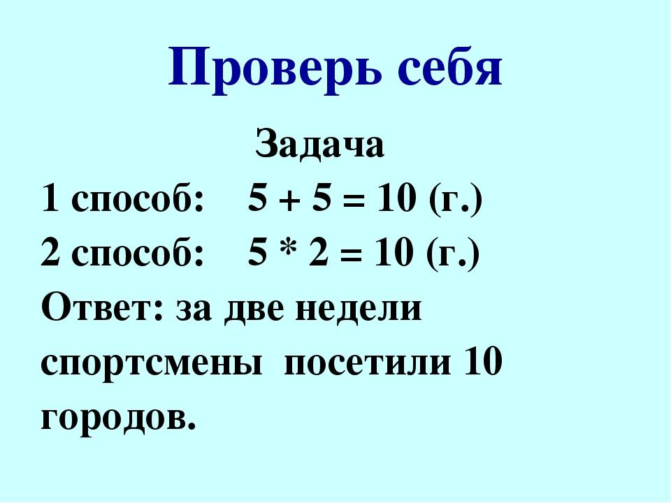 Проверь себя Задача 1 способ: 5 + 5 = 10 (г.) 2 способ: 5 * 2 = 10 (г.) Отве...