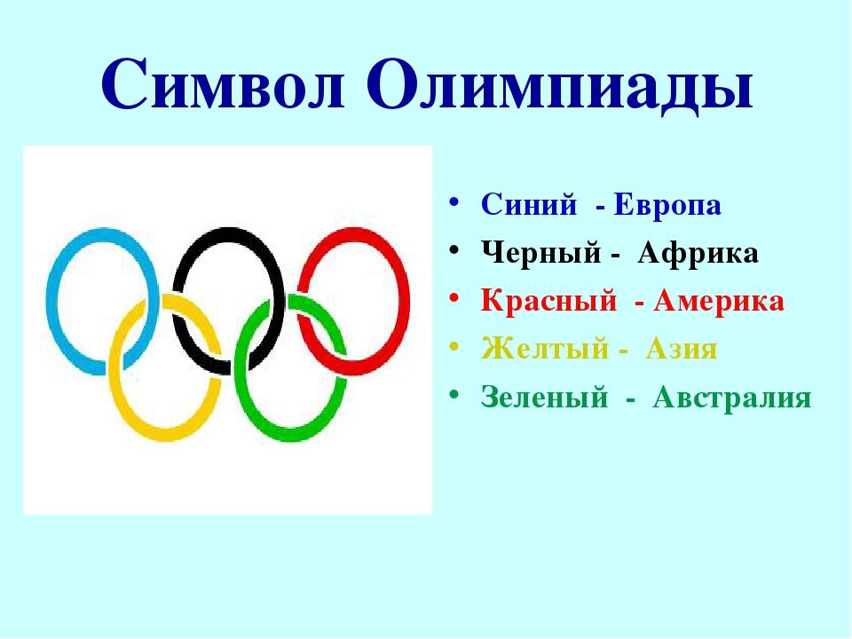 Символ Олимпиады Синий - Европа Черный - Африка Красный - Америка Желтый - А...